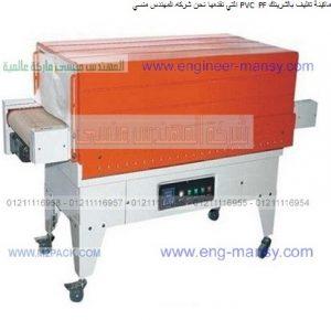 ماكينة تغليف بالشرينك PVC PF التي نقدمها نحن شركه المهندس منسي