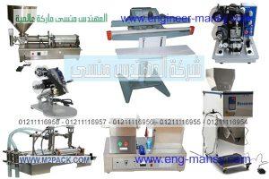 ماكينة تغليف فى مصر